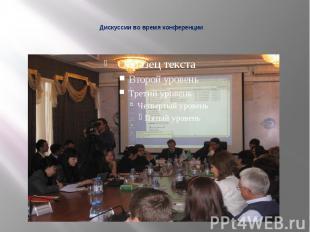 Дискуссии во время конференции