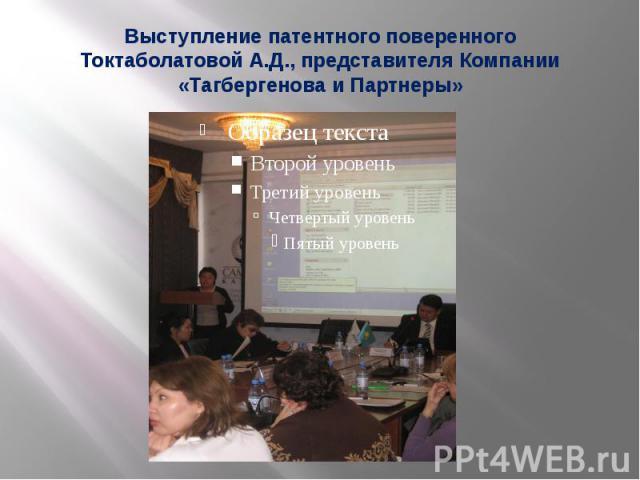 Выступление патентного поверенного Токтаболатовой А.Д., представителя Компании «Тагбергенова и Партнеры»