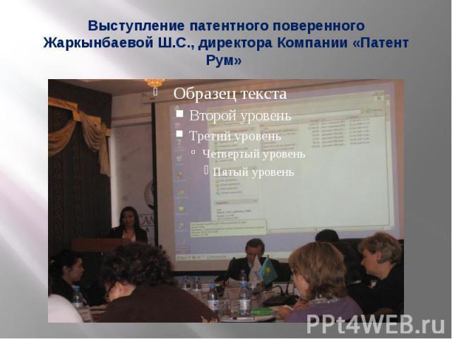 Выступление патентного поверенного Жаркынбаевой Ш.С., директора Компании «Патент Рум»