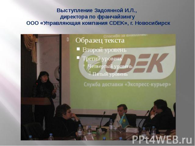Выступление Задоянной И.Л., директора по франчайзингу ООО «Управляющая компания CDEK», г. Новосибирск