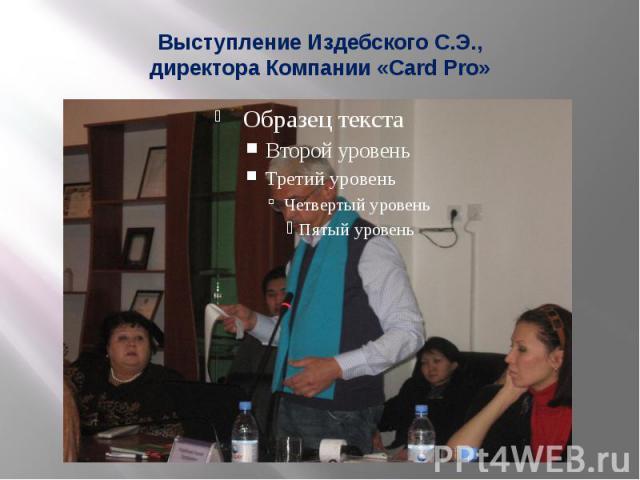 Выступление Издебского С.Э., директора Компании «Card Pro»