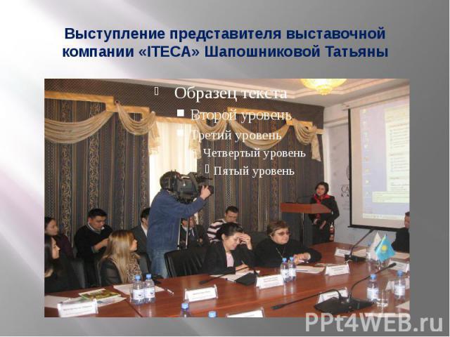 Выступление представителя выставочной компании «ITECA» Шапошниковой Татьяны