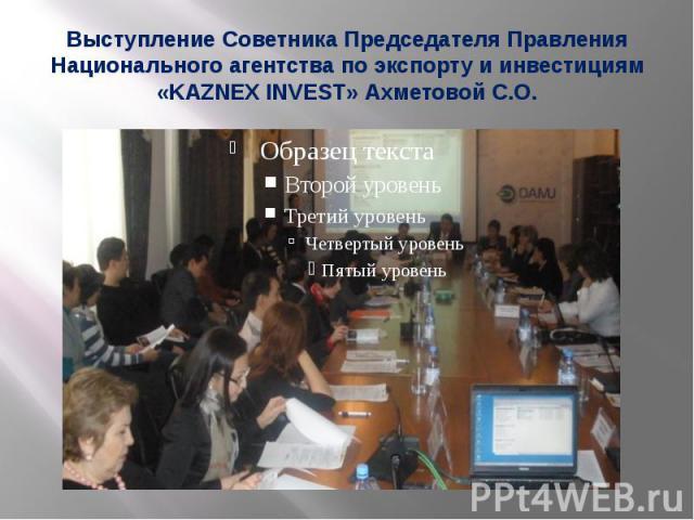 Выступление Советника Председателя Правления Национального агентства по экспорту и инвестициям «KAZNEX INVEST» Ахметовой С.О.