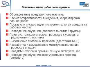 Обследование предприятия-заказчика Обследование предприятия-заказчика Расчет эфф
