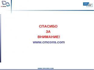 СПАСИБО СПАСИБО ЗА ВНИМАНИЕ! www.cmcons.com