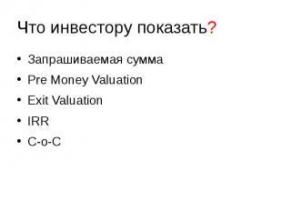 Что инвестору показать? Запрашиваемая сумма Pre Money Valuation Exit Valuation I