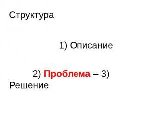 Структура 1) Описание 2) Проблема – 3) Решение