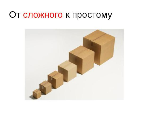 От сложного к простому