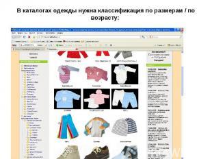 В каталогах одежды нужна классификация по размерам / по возрасту:
