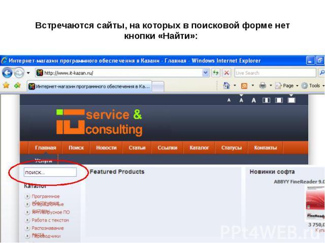 Встречаются сайты, на которых в поисковой форме нет кнопки «Найти»: