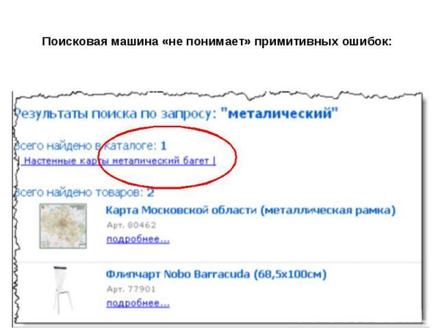 Поисковая машина «не понимает» примитивных ошибок: