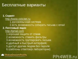 Бесплатные варианты Скрипт http://www.osticket.ru русскоязычная система есть воз