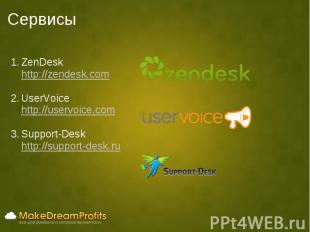 Сервисы ZenDesk http://zendesk.com UserVoice http://uservoice.com Support-
