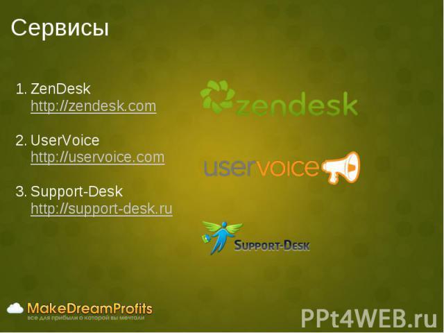 Сервисы ZenDesk http://zendesk.com UserVoice http://uservoice.com Support-Desk http://support-desk.ru