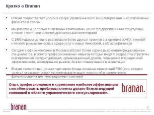Кратко о Branan Branan предоставляет услуги в сфере управленческого консультиров