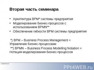 Вторая часть семинара Архитектура BPM* системы предприятия Моделирование бизнес-