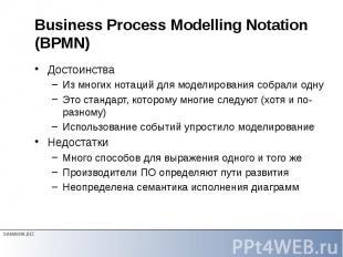 Business Process Modelling Notation (BPMN) Достоинства Из многих нотаций для мод