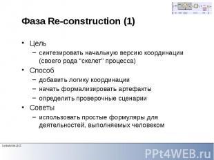Фаза Re-construction (1) Цель синтезировать начальную версию координации (своего