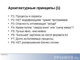 """Архитектурные принципы (1) P1: Процессы и сервисы P2: НЕТ модификациям """"чужим"""" п"""
