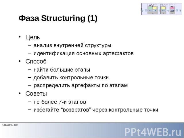 """Фаза Structuring (1) Цель анализ внутренней структуры идентификация основных артефактов Способ найти большие этапы добавить контрольные точки распределить артефакты по этапам Советы не более 7-и этапов избегайте """"возвратов"""" через контрольные точки"""