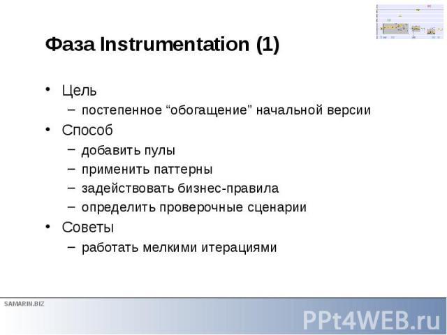 """Фаза Instrumentation (1) Цель постепенное """"обогащение"""" начальной версии Способ добавить пулы применить паттерны задействовать бизнес-правила определить проверочные сценарии Советы работать мелкими итерациями"""