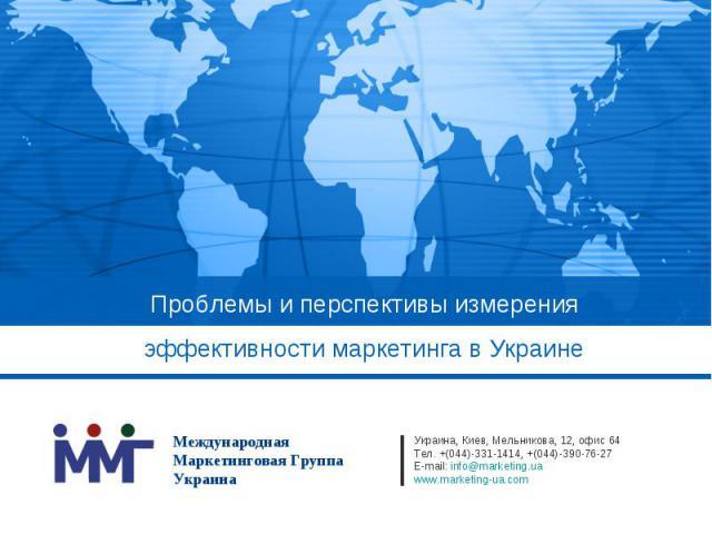 Проблемы и перспективы измерения эффективности маркетинга в Украине