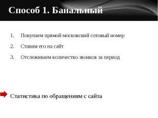 1. Покупаем прямой московский сотовый номер 1. Покупаем прямой московский сотовы