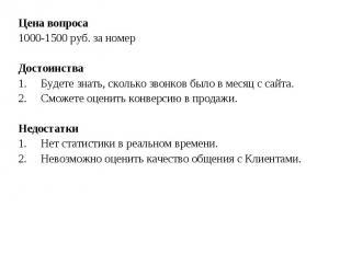 Цена вопроса Цена вопроса 1000-1500 руб. за номер Достоинства 1. Будете знать, с