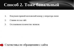 1. Покупаем прямой московский номер у оператора связи 1. Покупаем прямой московс