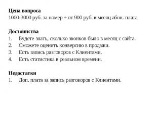 Цена вопроса Цена вопроса 1000-3000 руб. за номер + от 900 руб. в месяц абон. пл