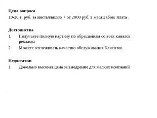 Цена вопроса Цена вопроса 10-20 т. руб. за инсталляцию + от 2000 руб. в месяц аб