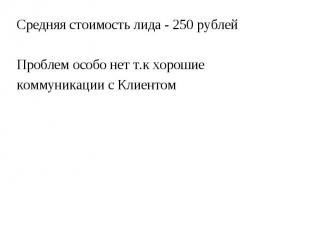 Средняя стоимость лида - 250 рублей Средняя стоимость лида - 250 рублей Проблем