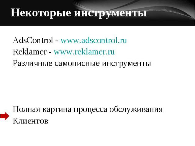 AdsControl - www.adscontrol.ru AdsControl - www.adscontrol.ru Reklamer - www.reklamer.ru Различные самописные инструменты Полная картина процесса обслуживания Клиентов