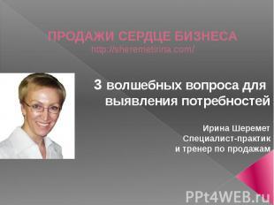ПРОДАЖИ СЕРДЦЕ БИЗНЕСА http://sheremetirina.com/ 3 волшебных вопроса для выявлен