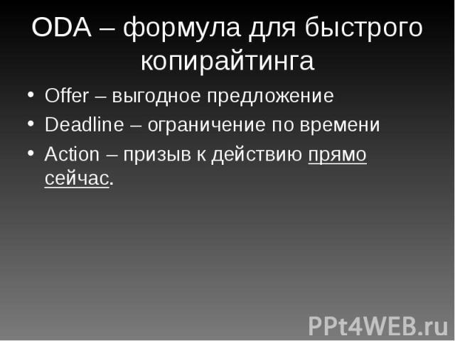 Offer – выгодное предложение Offer – выгодное предложение Deadline – ограничение по времени Action – призыв к действию прямо сейчас.