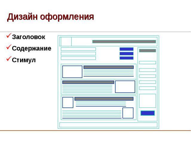 Дизайн оформления