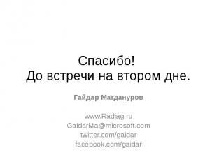 Спасибо! До встречи на втором дне. Гайдар Магдануров www.Radiag.ru GaidarMa@micr