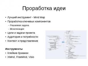Проработка идеи Лучший инструмент - Mind Map Проработка ключевых компонентов Реш