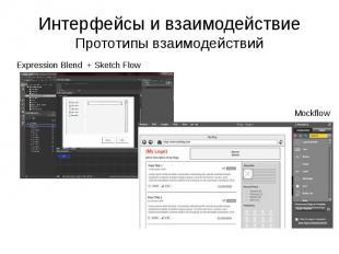 Интерфейсы и взаимодействие Прототипы взаимодействий