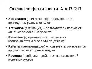 Оценка эффективности. A-A-R-R-R! Acquisition (привлечение) – пользователи приход