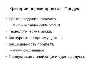 Критерии оценки проекта - Продукт. Время создания продукта. MVP – minimum viable