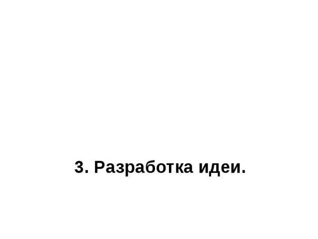 3. Разработка идеи.
