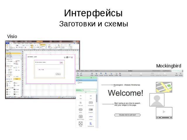 Интерфейсы Заготовки и схемы