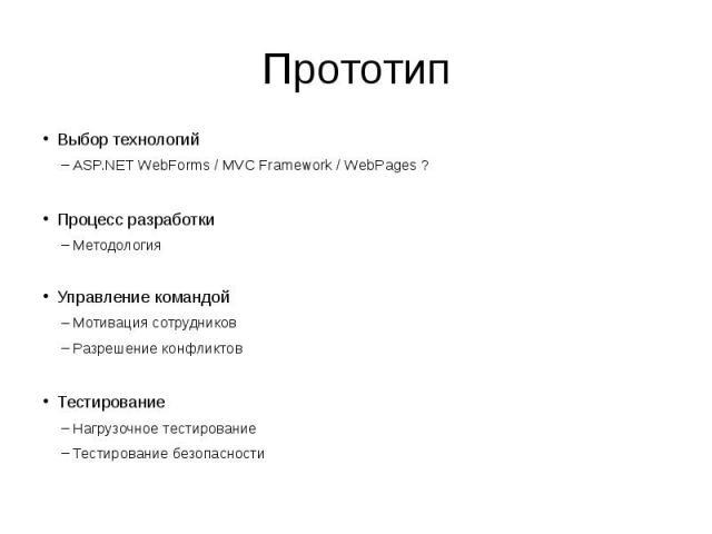 Прототип Выбор технологий ASP.NET WebForms / MVC Framework / WebPages ? Процесс разработки Методология Управление командой Мотивация сотрудников Разрешение конфликтов Тестирование Нагрузочное тестирование Тестирование безопасности
