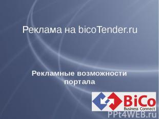 Реклама на bicoTender.ru Рекламные возможности портала