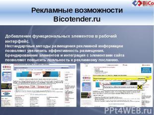 Рекламные возможности Bicotender.ru