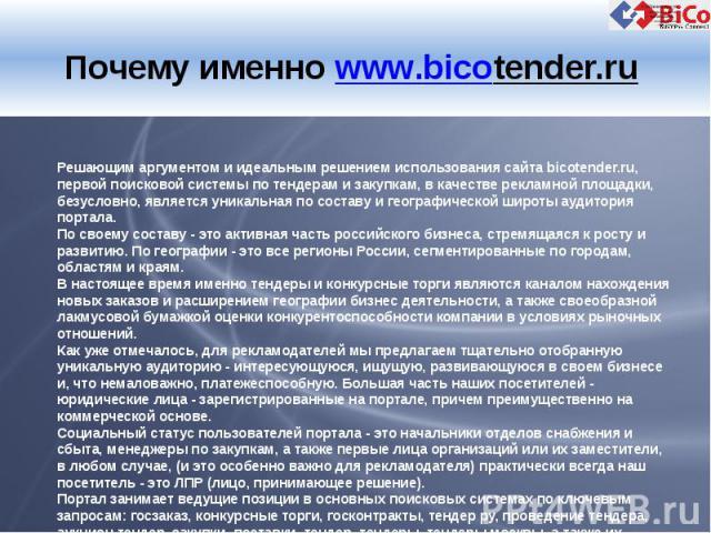 Почему именно www.bicotender.ru