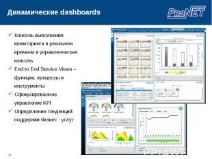 Консоль выполнения мониторинга в реальном времени и управленческая консоль Консо