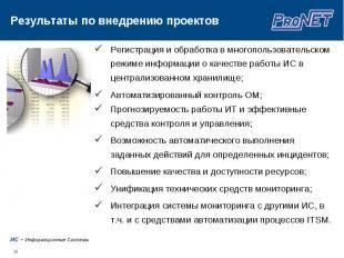 Регистрация и обработка в многопользовательском режиме информации о качестве раб