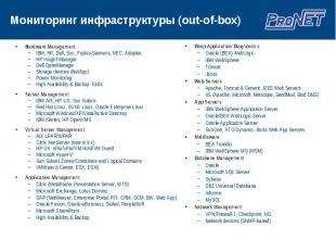 Hardware Management Hardware Management IBM, HP, Dell, Sun, Fujitsu-Siemens, NEC